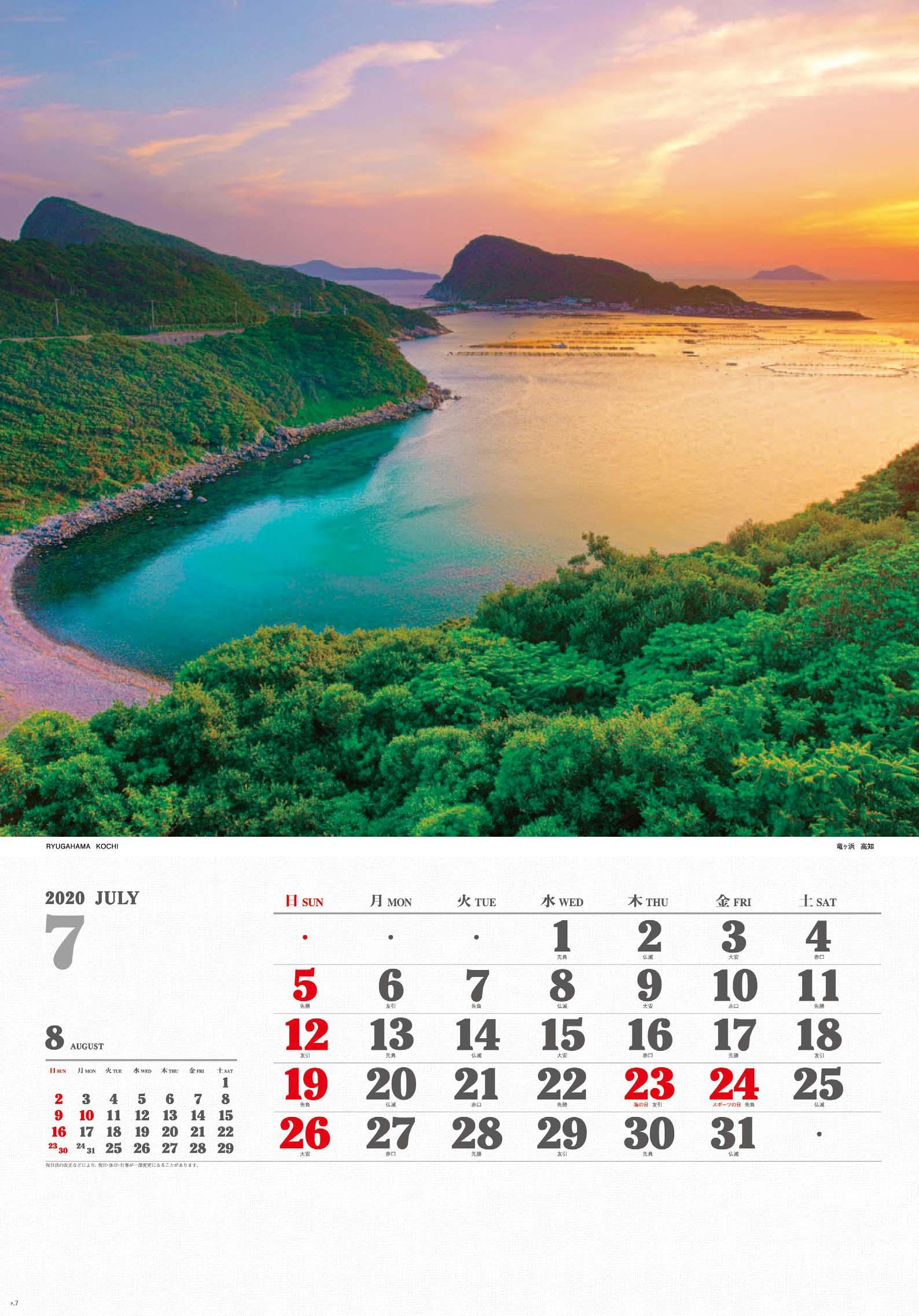 画像:竜ヶ浜(高知) ワイドニッポン十二選(フィルムカレンダー) 2020年カレンダー