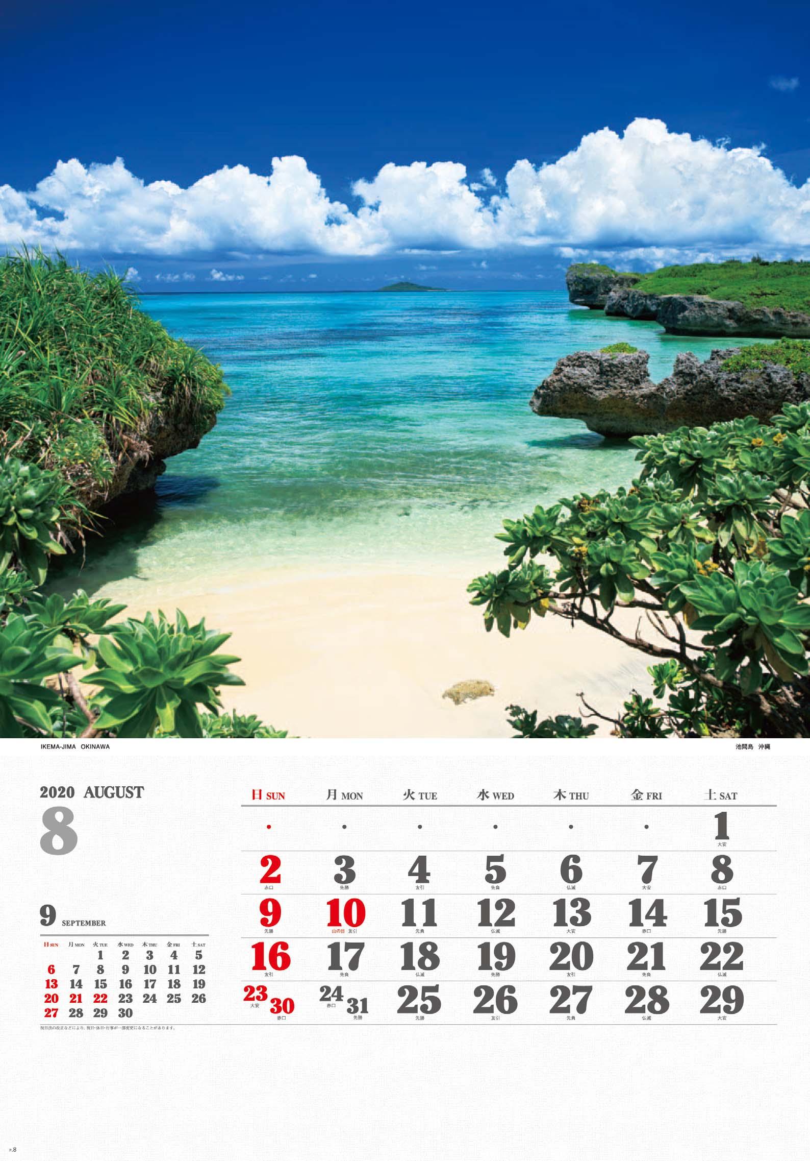 画像:池間島(沖縄) ワイドニッポン十二選(フィルムカレンダー) 2020年カレンダー