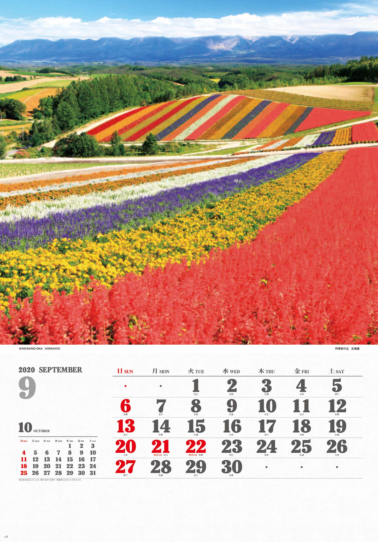画像:四季彩の丘(北海道) ワイドニッポン十二選(フィルムカレンダー) 2020年カレンダー