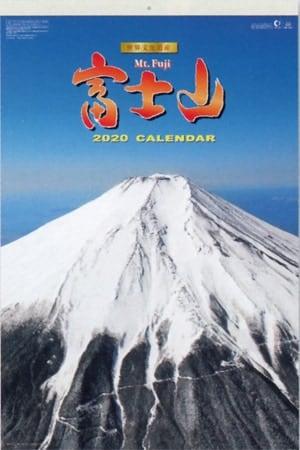 富士山(フィルムカレンダー) 2020年カレンダー