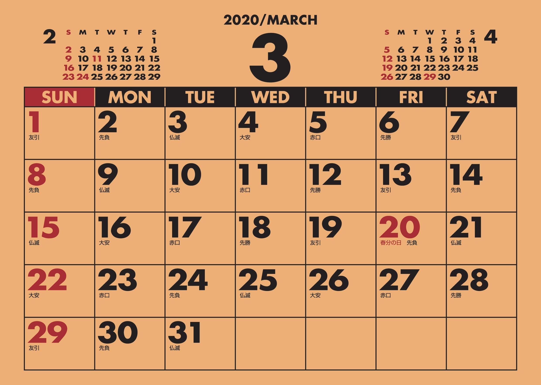 画像: デスクスタンド・クラフト 2020年カレンダー