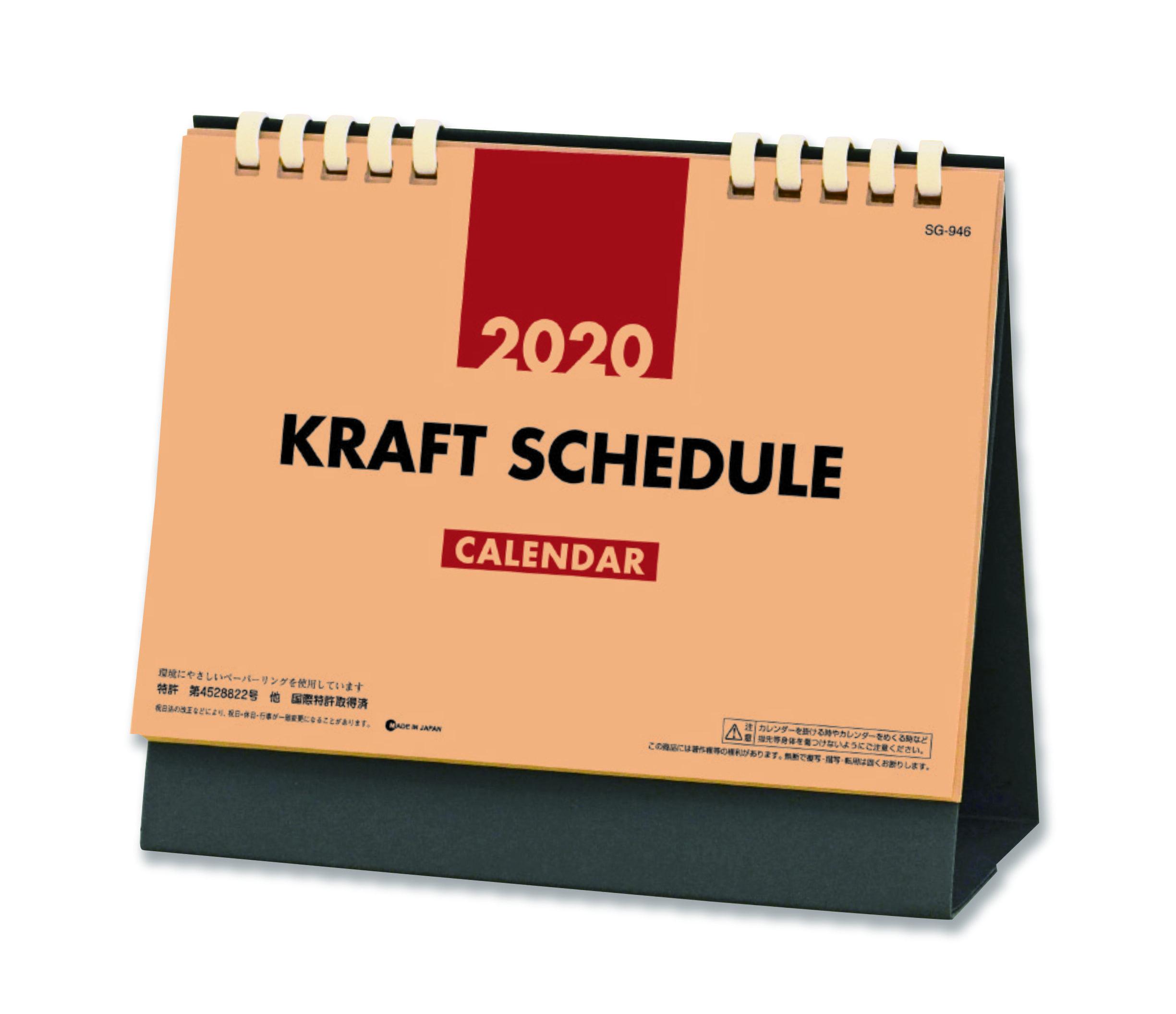 デスクスタンド・クラフト 2020年カレンダー