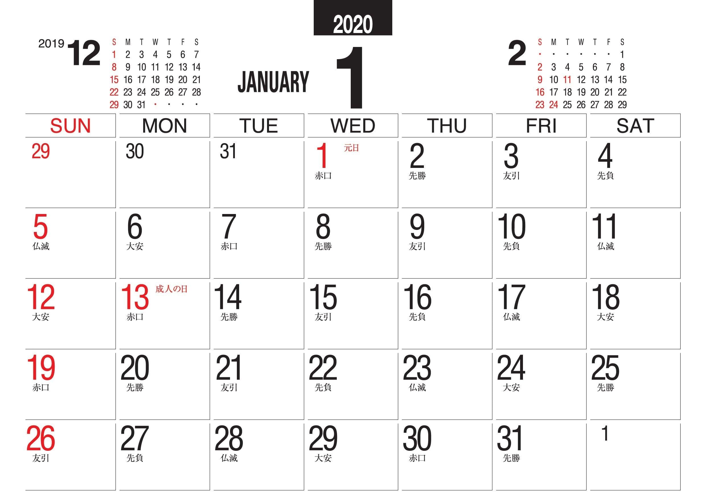 画像: デスクスタンド・文字 2020年カレンダー