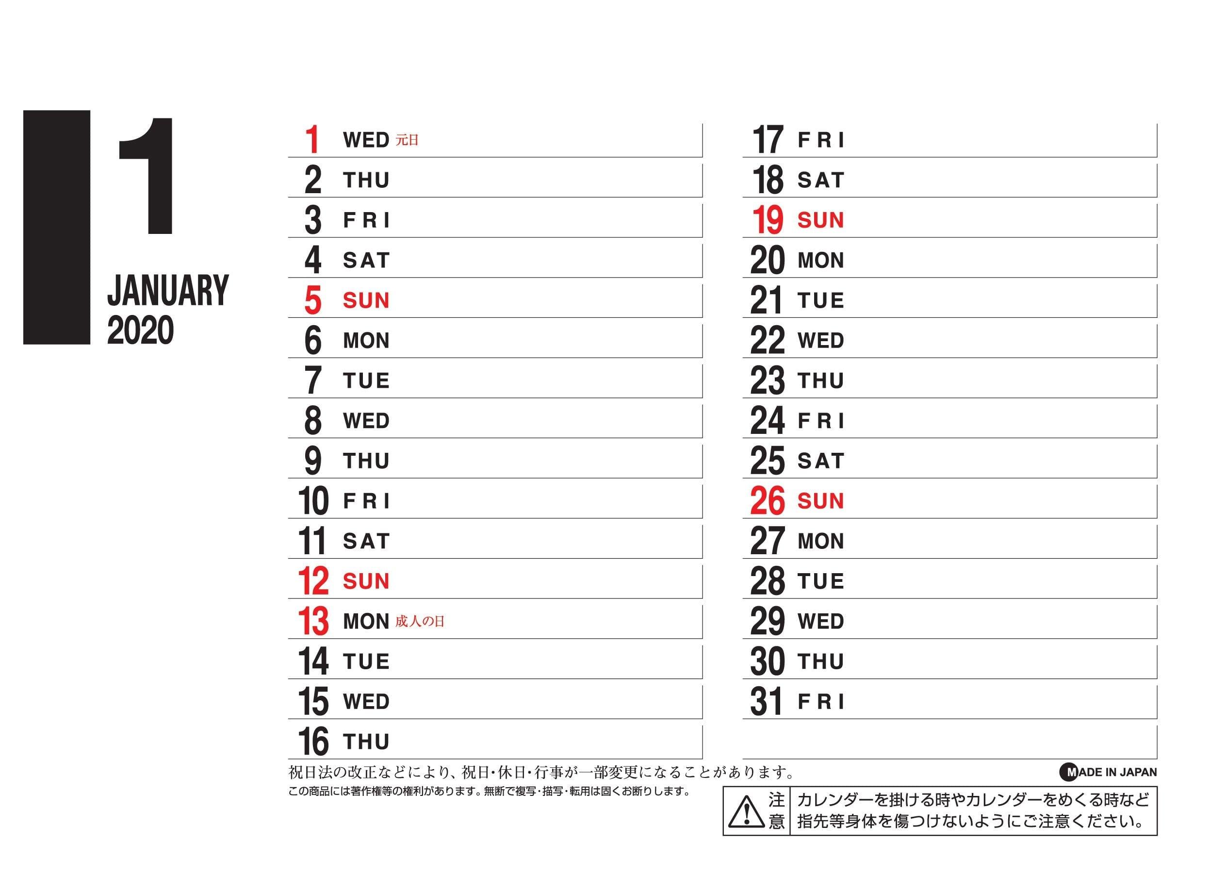 画像:裏面 デスクスタンド・文字 2020年カレンダー