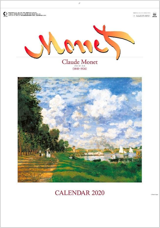 表紙 モネ 2020年カレンダーの画像