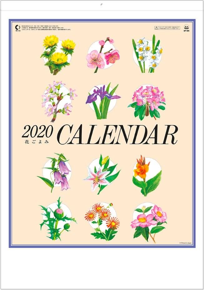 花ごよみ 2020年カレンダー
