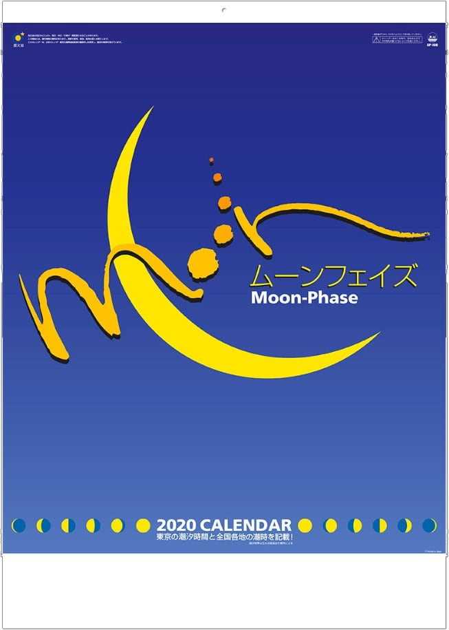 ムーンフェイズ 2020年カレンダー