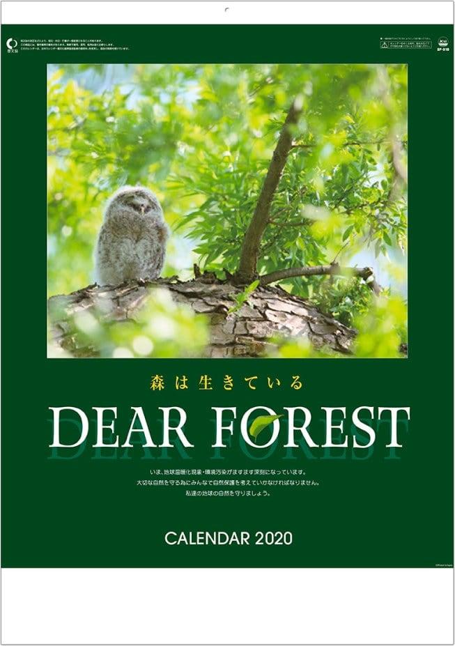 ディアフォレスト 2020年カレンダー