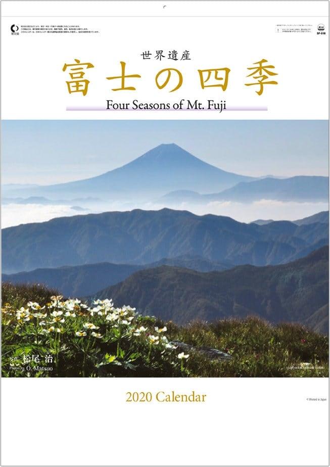 富士の四季 -富士山- 2020年カレンダー
