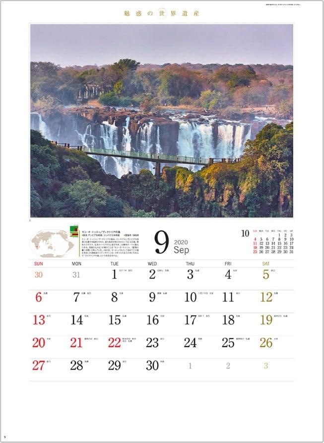 画像:モシ・トゥニャ/ヴィクトリアの滝(ザンビア/ジンバブエ) 魅惑の世界遺産 2020年カレンダー