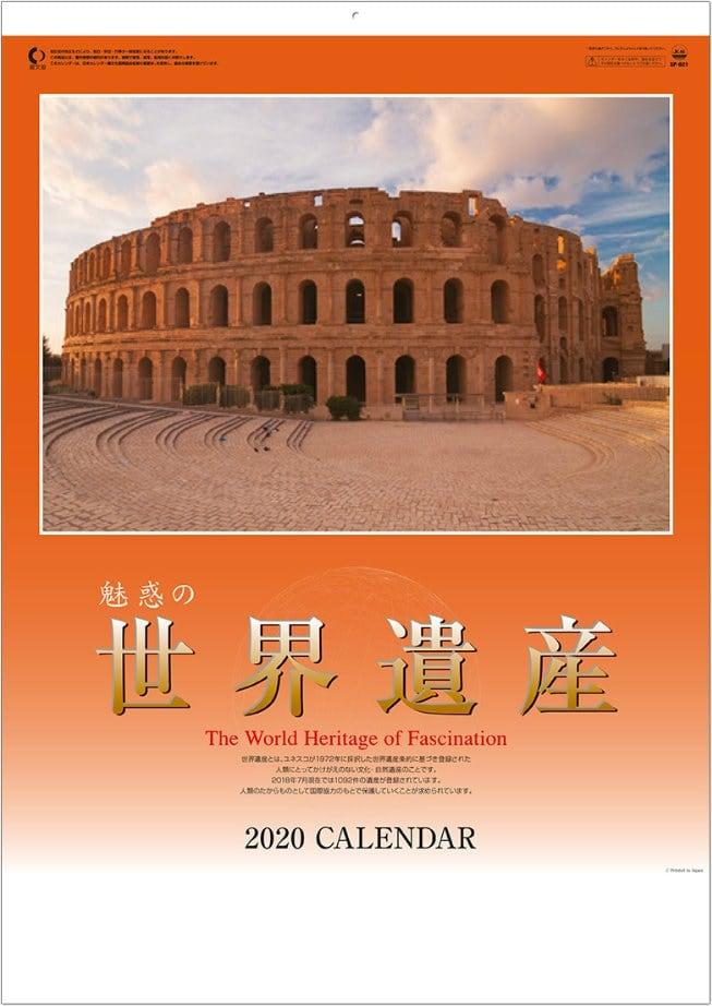 魅惑の世界遺産 2020年カレンダー
