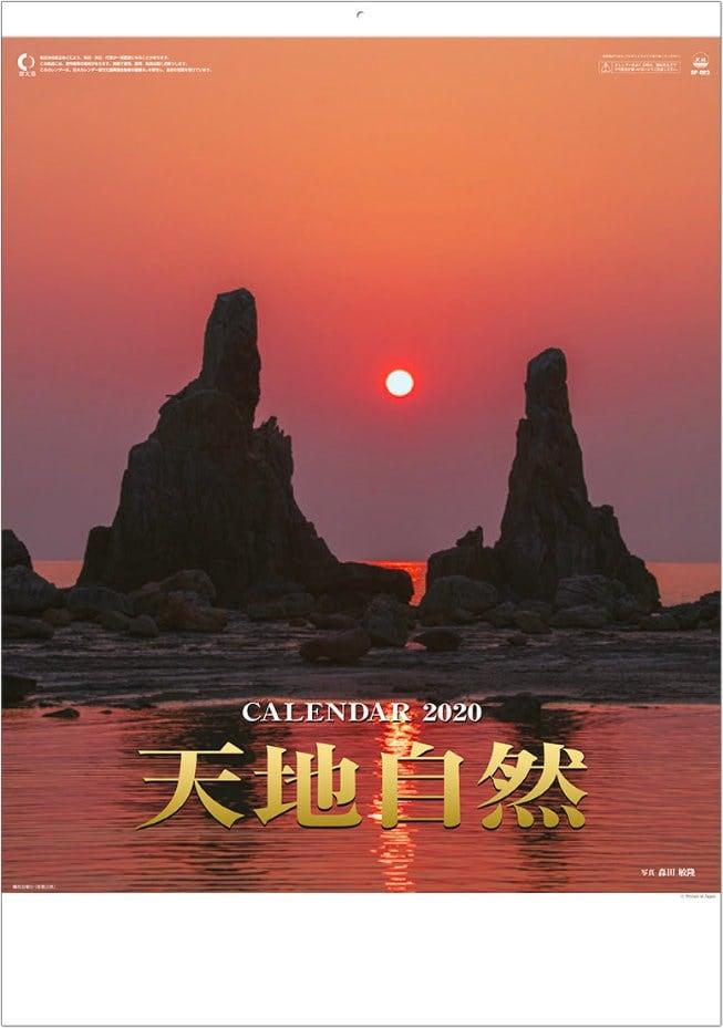 天地自然・森田敏隆写真集 2020年カレンダー