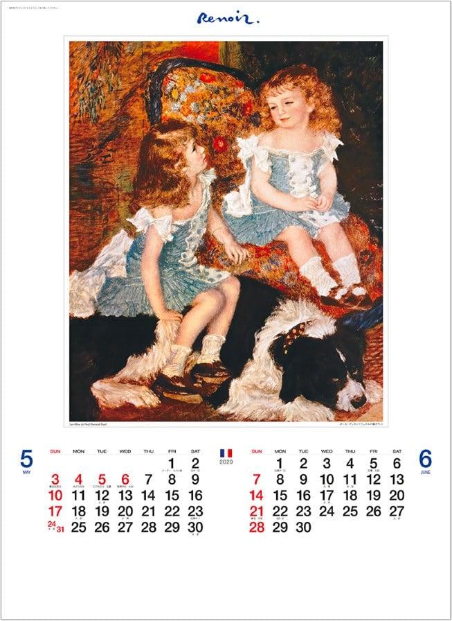 画像:ポールデュラン=リュエルの娘たち ルノワール 2020年カレンダー