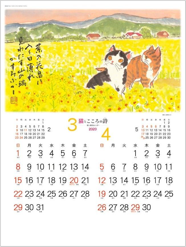 画像:「朧月夜」 菜の花畑に入日薄れ見渡す山野はかすみふかし・・・ 猫とこころの詩 武藤明紅 2020年カレンダー