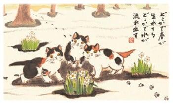 画像:1-2月 「どこかで春が」 どこかで春が生まれてる・・・ 猫とこころの詩 武藤明紅 2020年カレンダー
