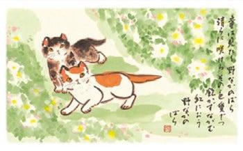 画像:5-6月 「野ばら」 わらべは見たり野なかのバラ・・・ 猫とこころの詩 武藤明紅 2020年カレンダー