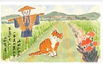 画像:7-8月 「案山子」 山田の中の一本足のかかし 天気の良いのに蓑笠つけて・・・ 猫とこころの詩 武藤明紅 2020年カレンダー