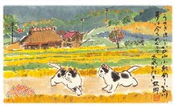 画像:9-10月 「ふるさと」 うさぎ追いしかの山 こぶな釣りしかの川・・・ 猫とこころの詩 武藤明紅 2020年カレンダー