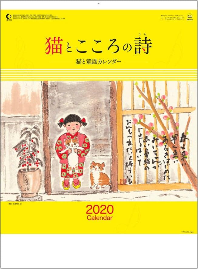 表紙 猫とこころの詩 武藤明紅 2020年カレンダーの画像