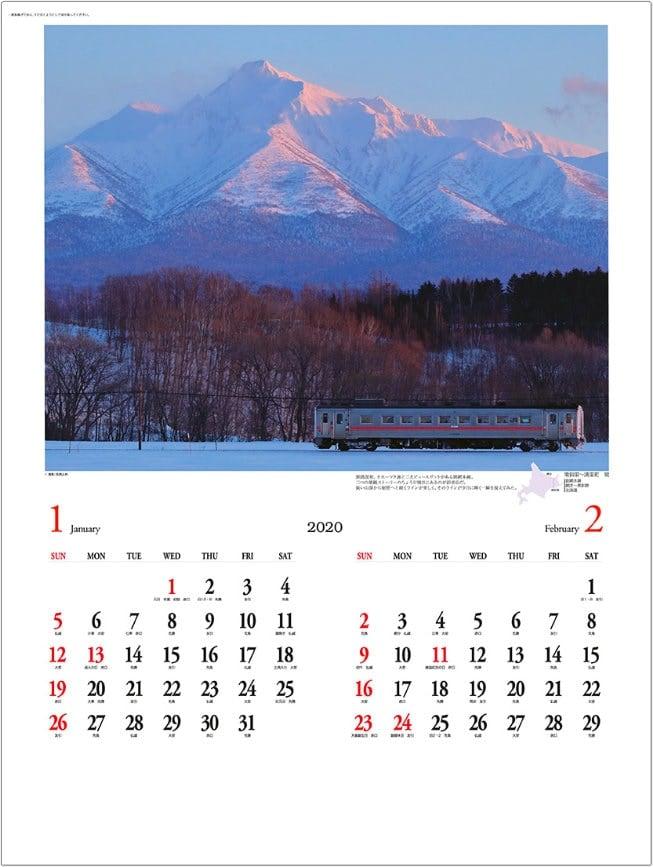 画像:釧路本線 ローカル線紀行 2020年カレンダー