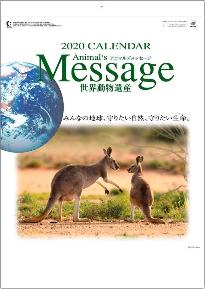 世界動物遺産 2020年カレンダー
