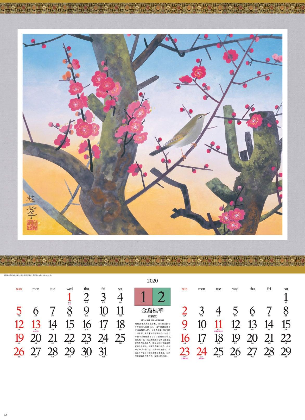 画像:金島桂華 「紅梅鶯」 日本画巨匠名品集 2020年カレンダー