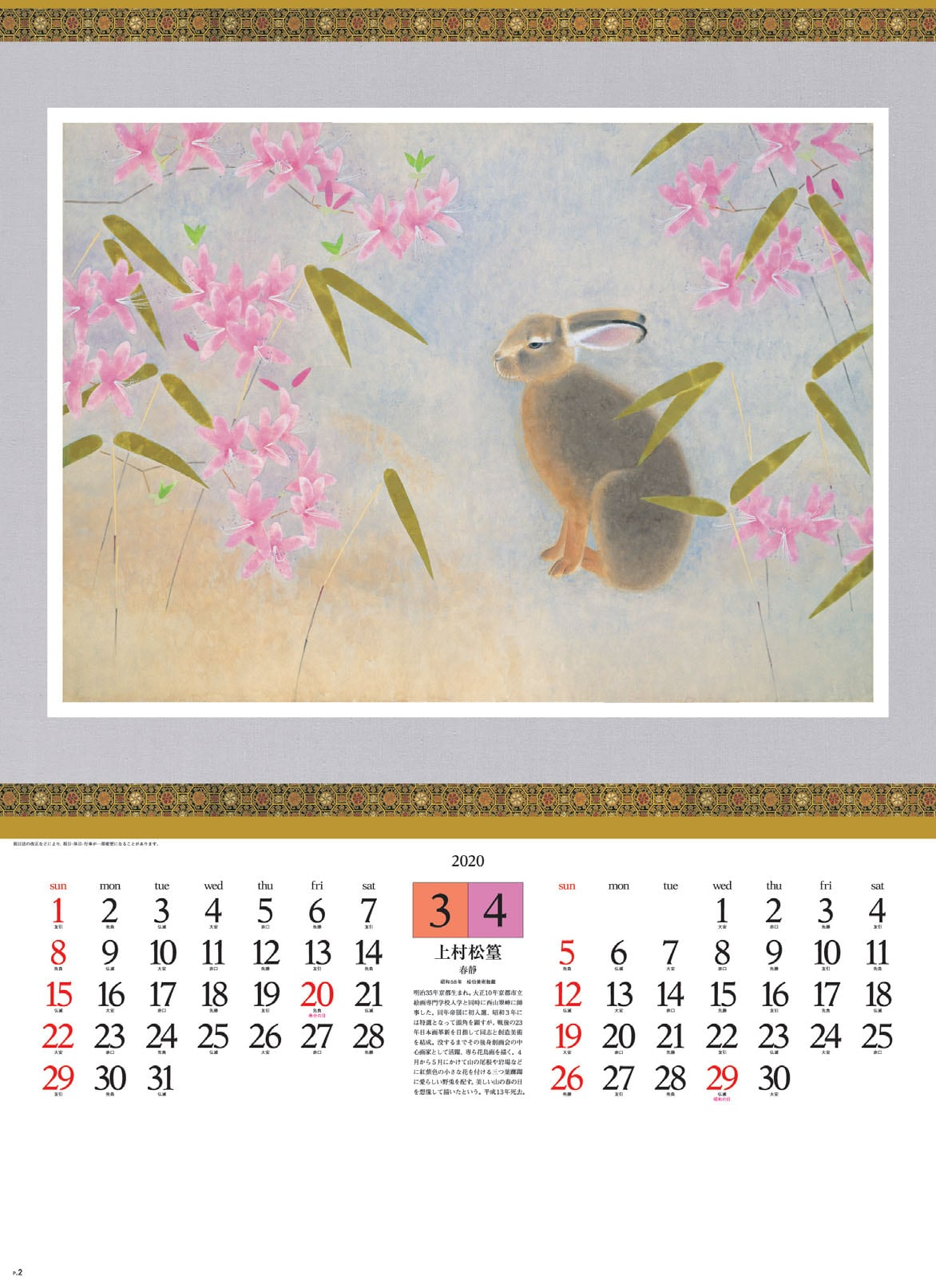 画像:上村松篁 「春静」 日本画巨匠名品集 2020年カレンダー