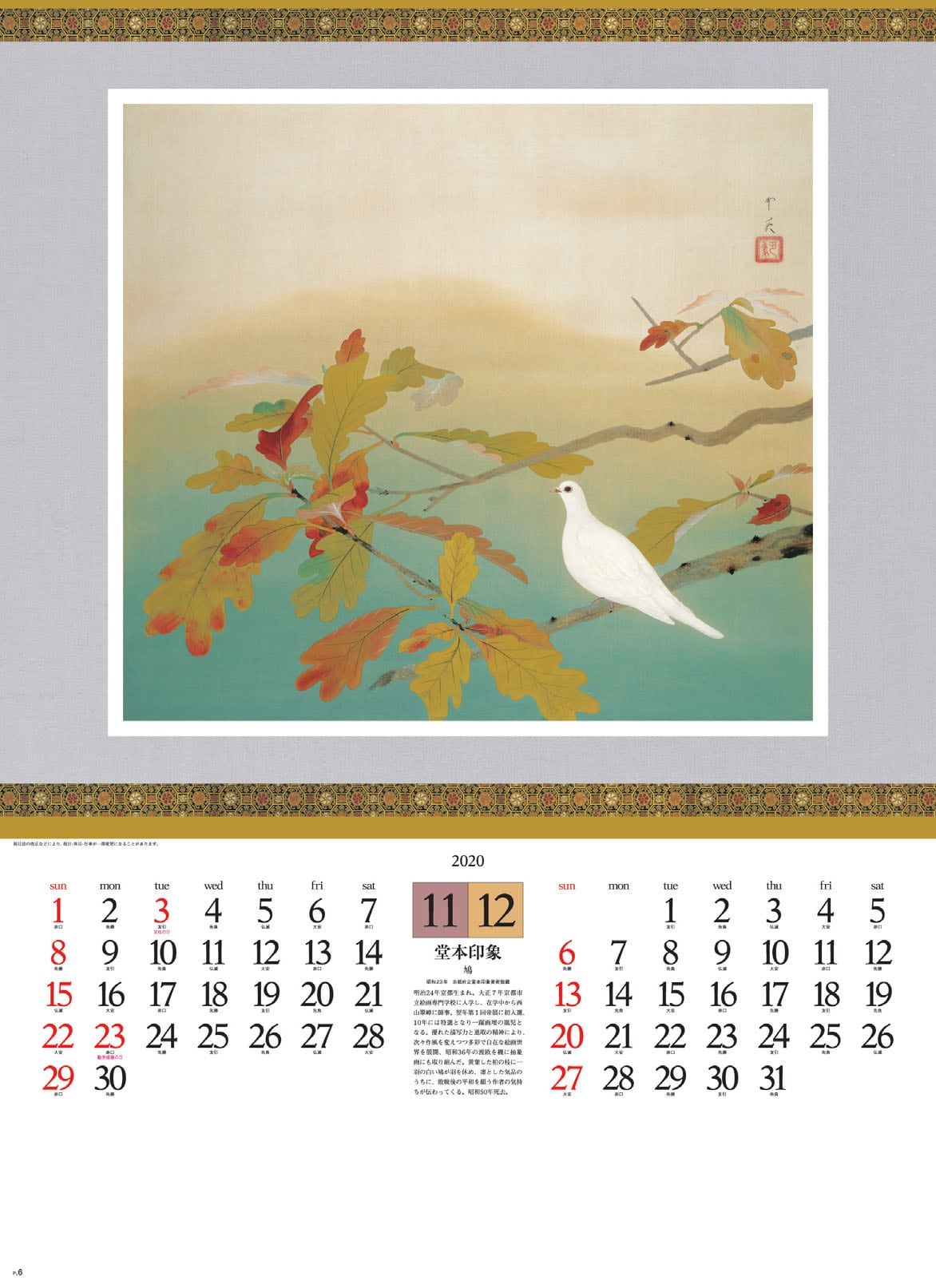 画像:堂本印象 「鳩」 日本画巨匠名品集 2020年カレンダー