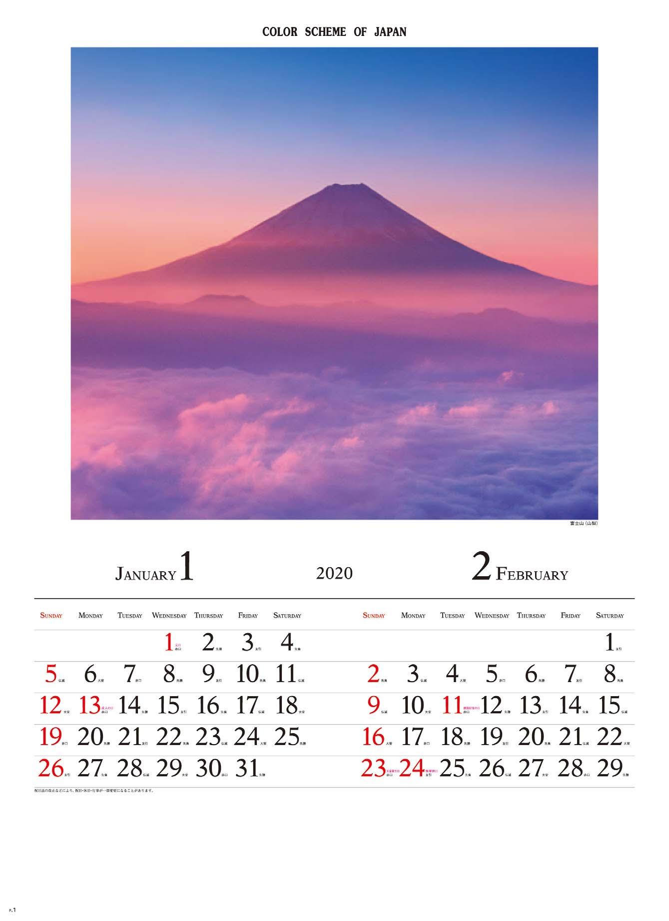 画像:富士山(山梨) 彩 2020年カレンダー