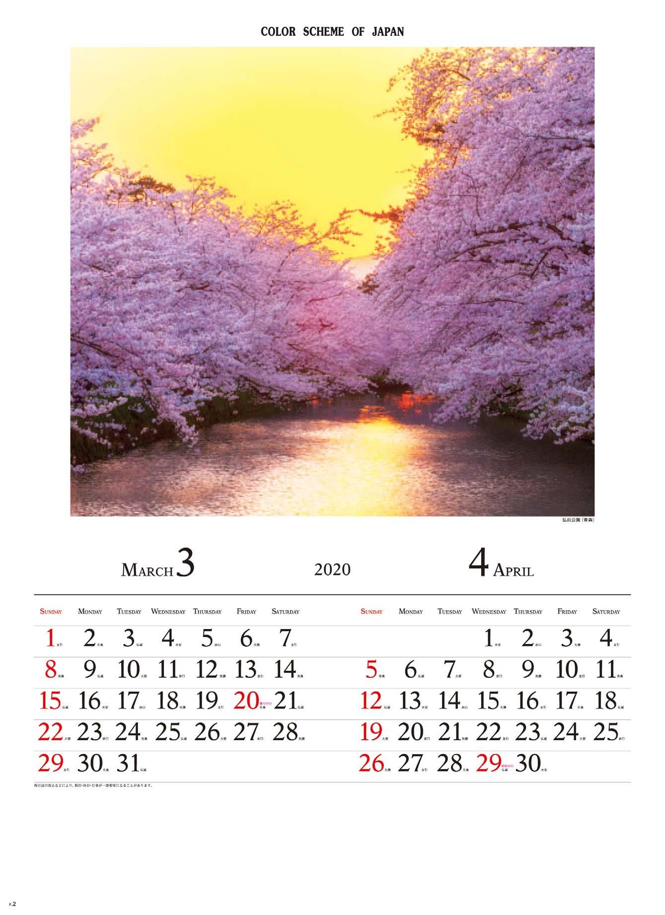 画像:弘前公園(青森) 彩 2020年カレンダー