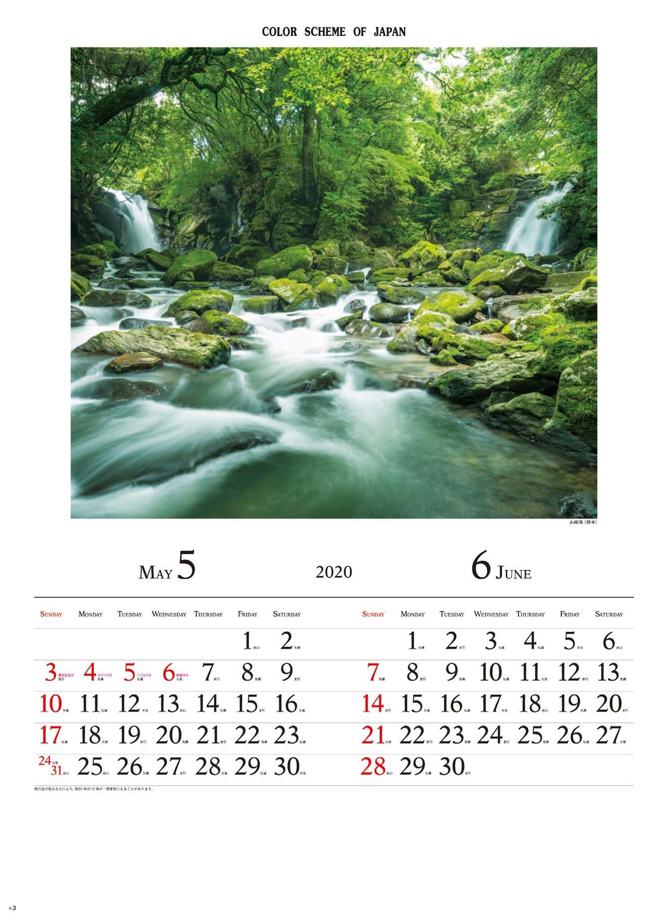 画像:夫婦滝(熊本) 彩 2020年カレンダー