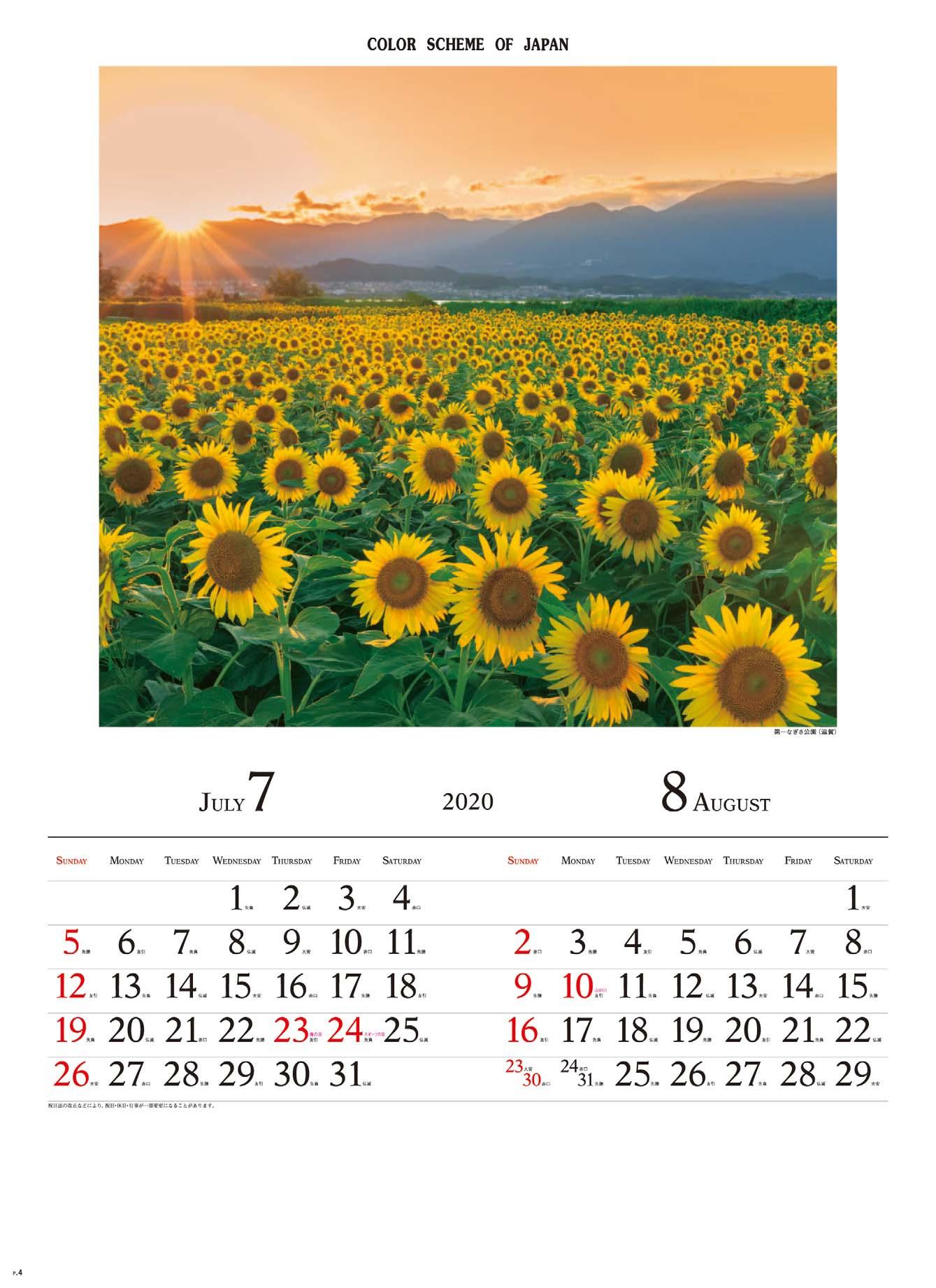 画像:第一なぎさ公園(滋賀) 彩 2020年カレンダー