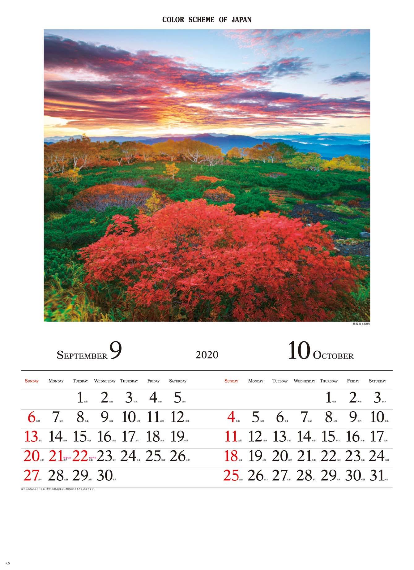 画像:乗鞍岳(長野) 彩 2020年カレンダー