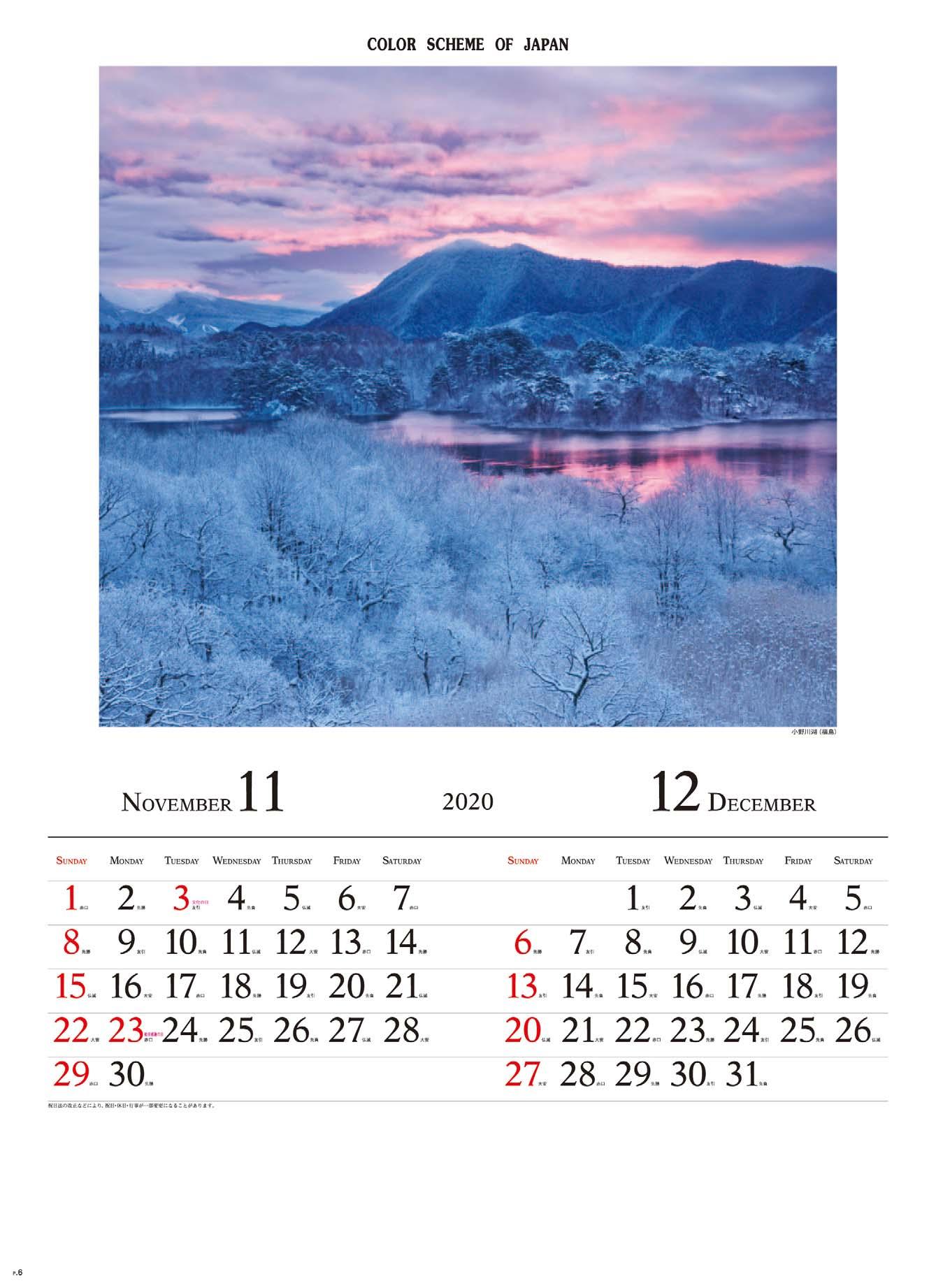 画像:小野川湖(福島) 彩 2020年カレンダー