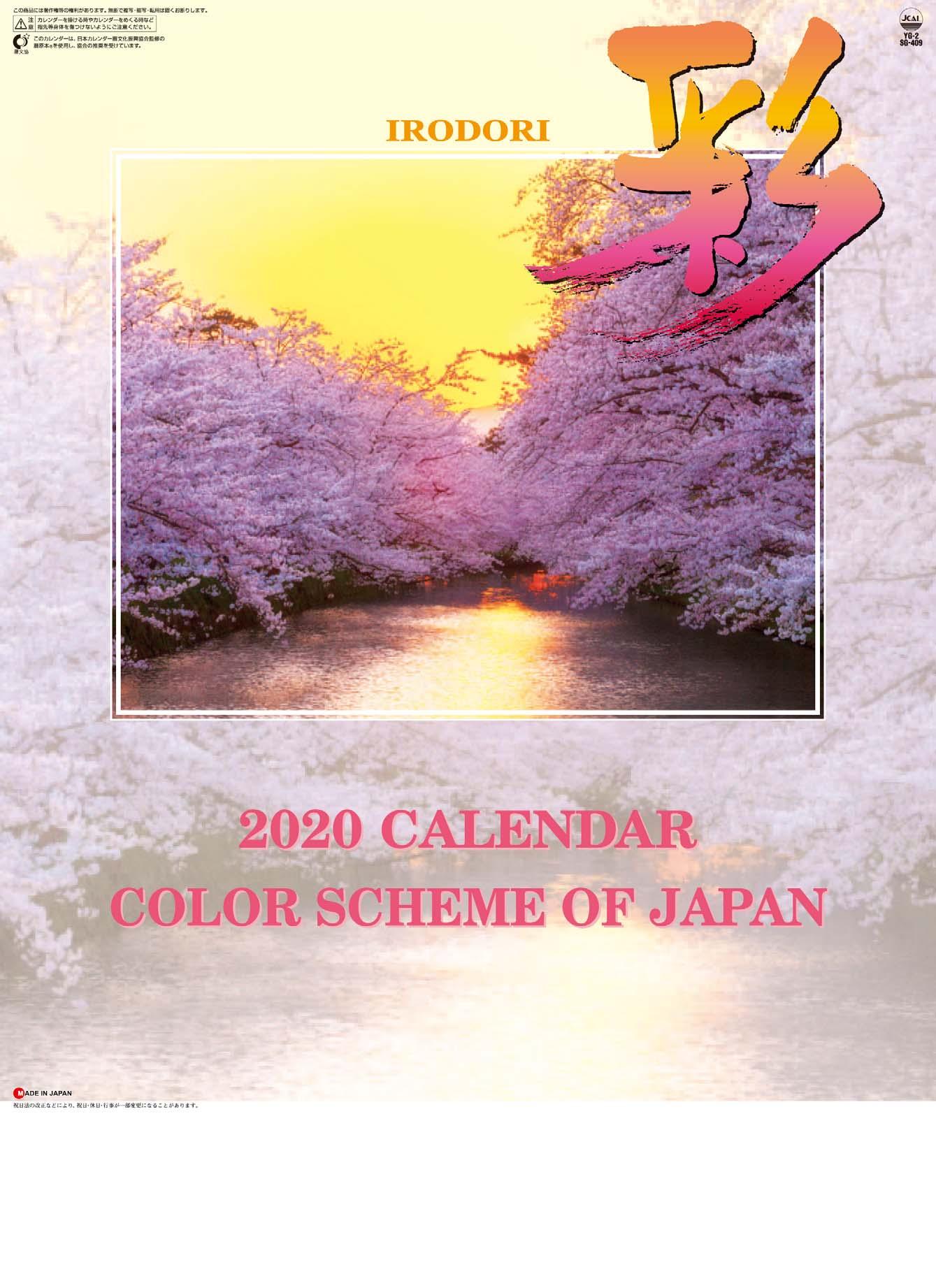 彩 2020年カレンダー