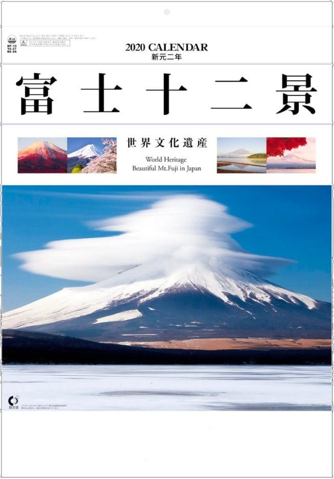 富士十二景 2020年カレンダー