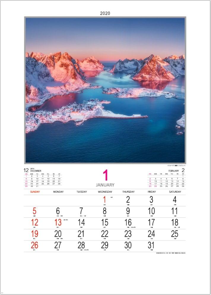 画像:ロフォーテン諸島(ノルウェー) ファンタジーワールド(A) 2020年カレンダー