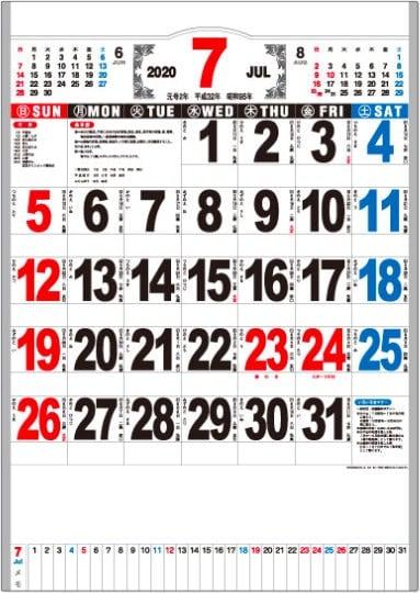 画像: A2 3色数字月表 2020年カレンダー