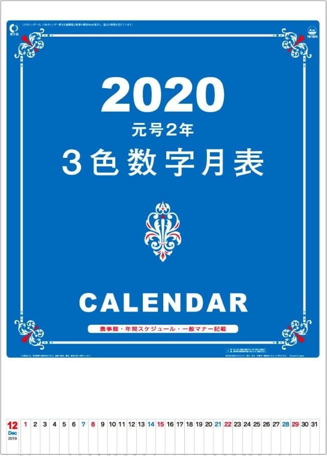 表紙 A2 3色数字月表 2020年カレンダーの画像
