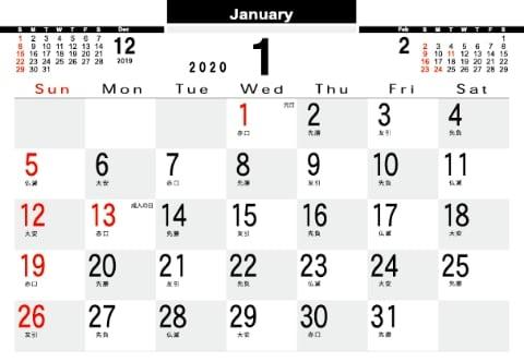 画像: デザインデスク 2020年カレンダー
