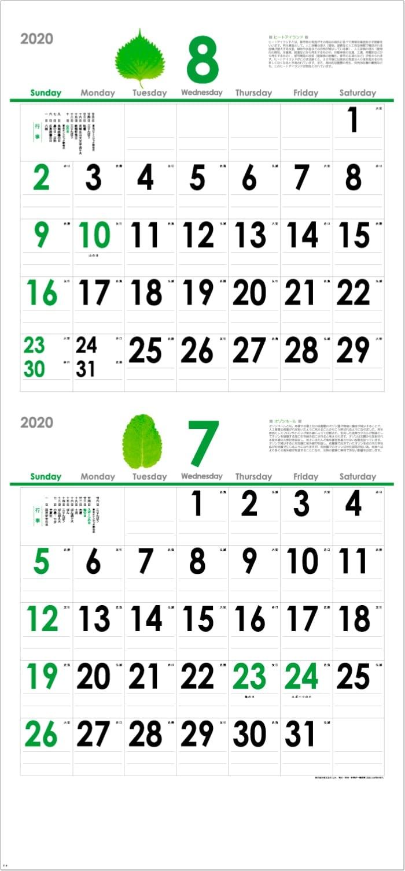 画像: エコグリーンカレンダー 2020年カレンダー