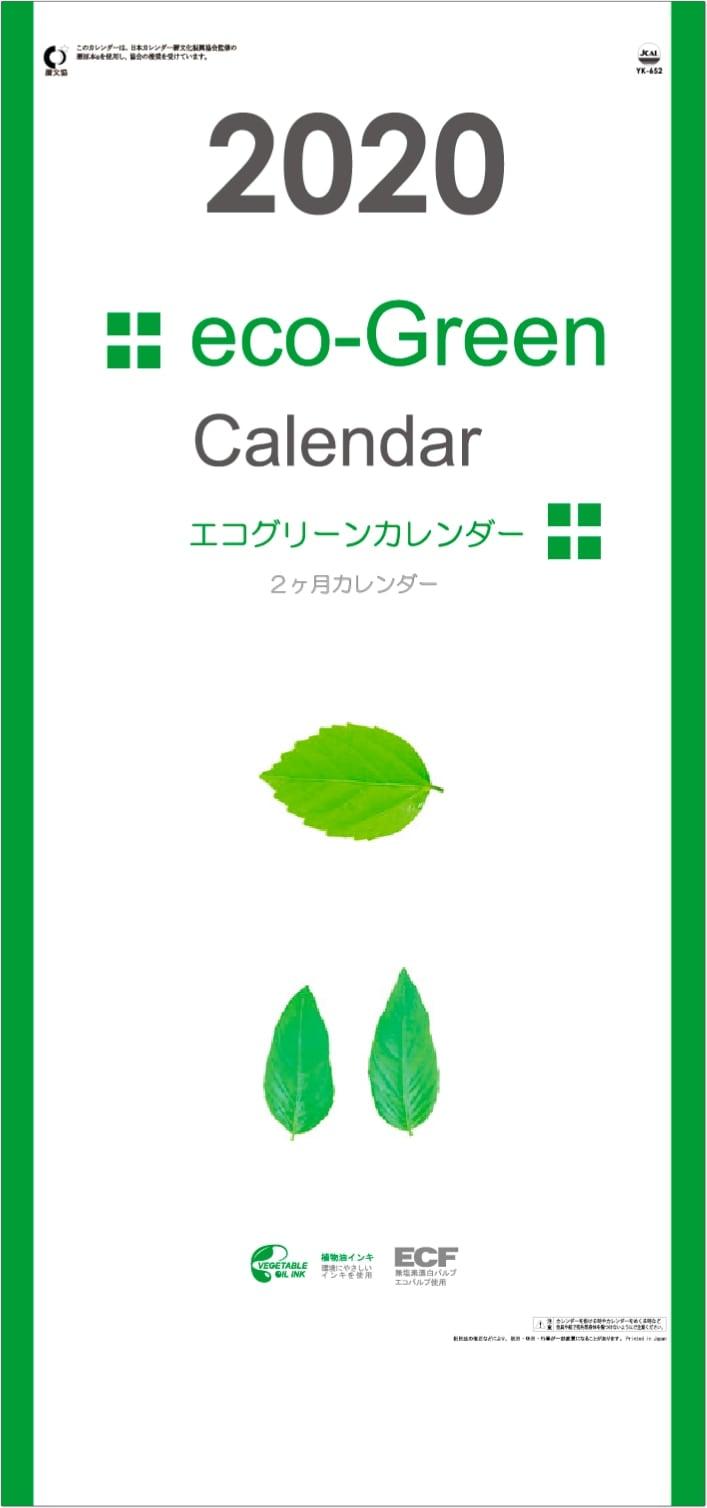 エコグリーンカレンダー 2020年カレンダー