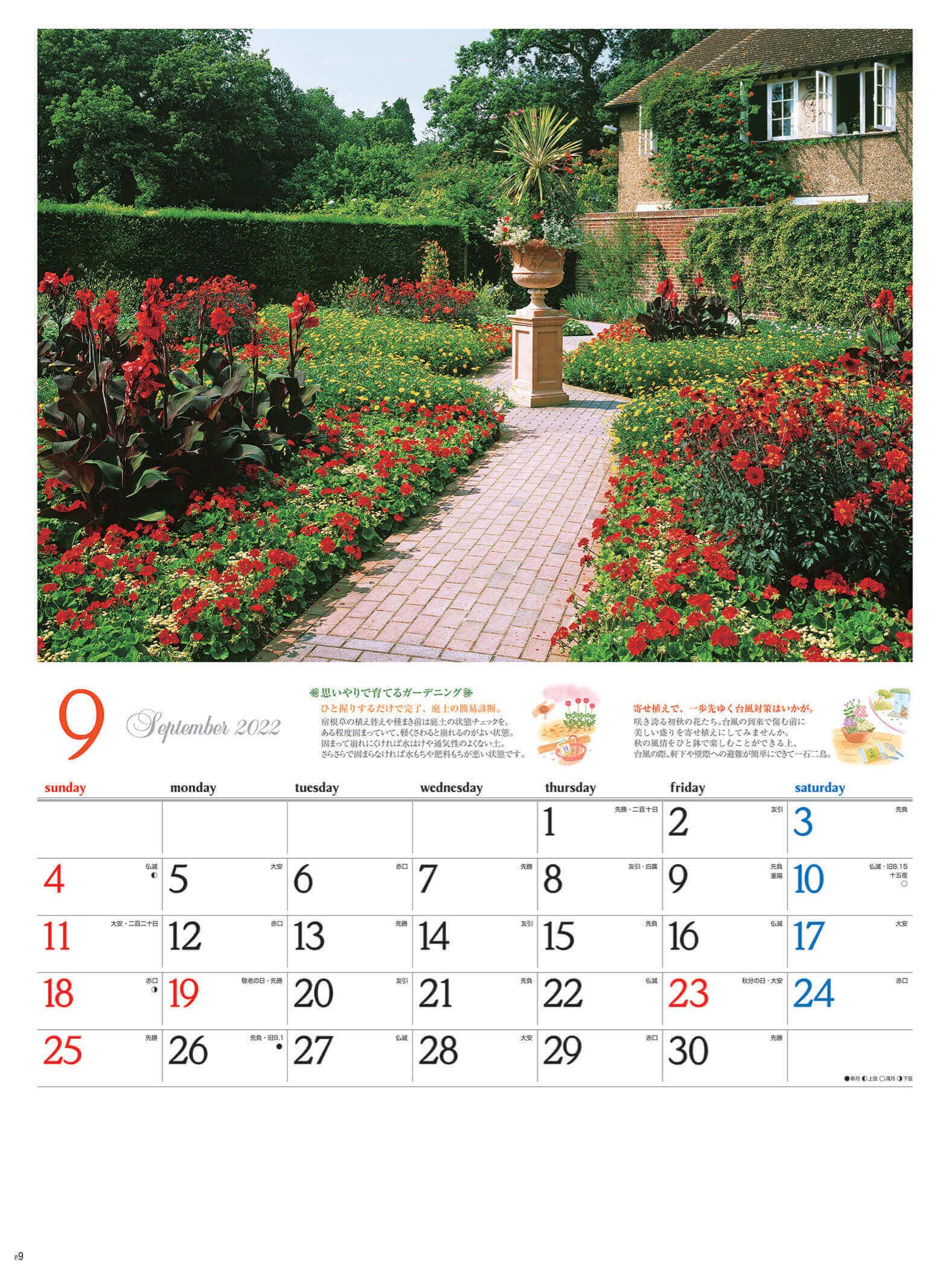9月 ガーデニングヒント 2022年カレンダーの画像
