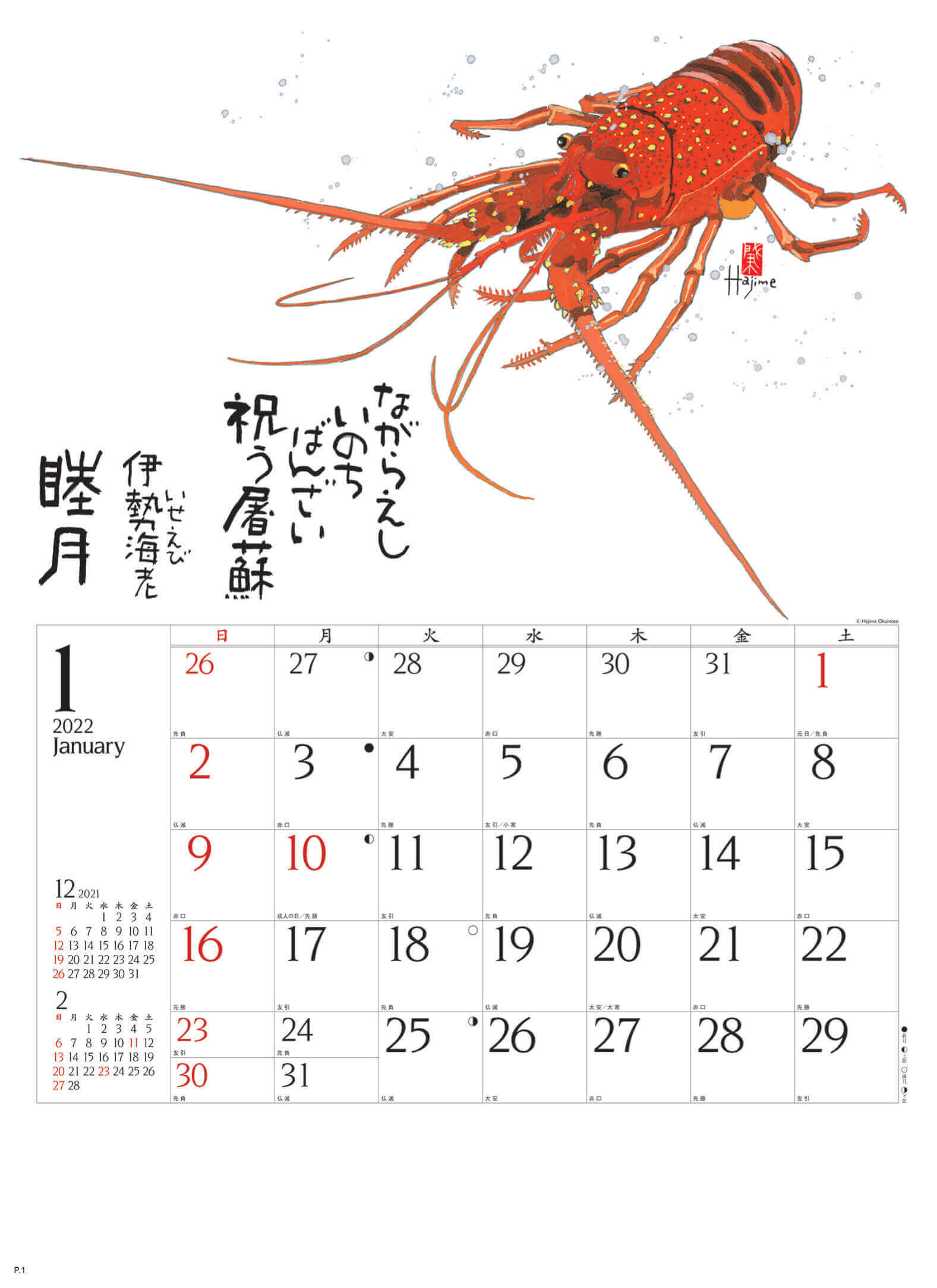 1月 イセエビ 魚彩時記 -岡本肇- 2022年カレンダーの画像