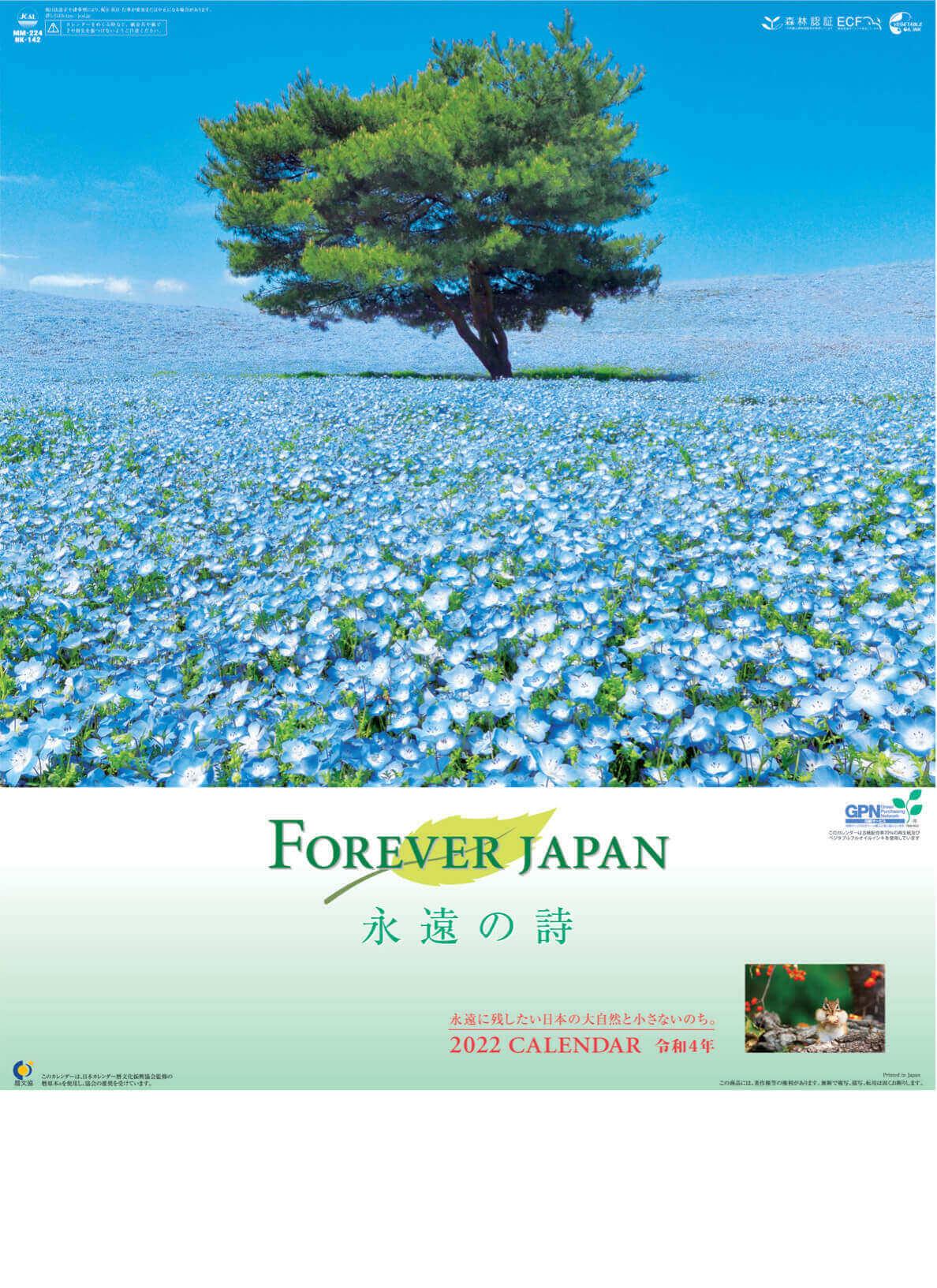 フォーエバージャパン 2022年カレンダーの画像