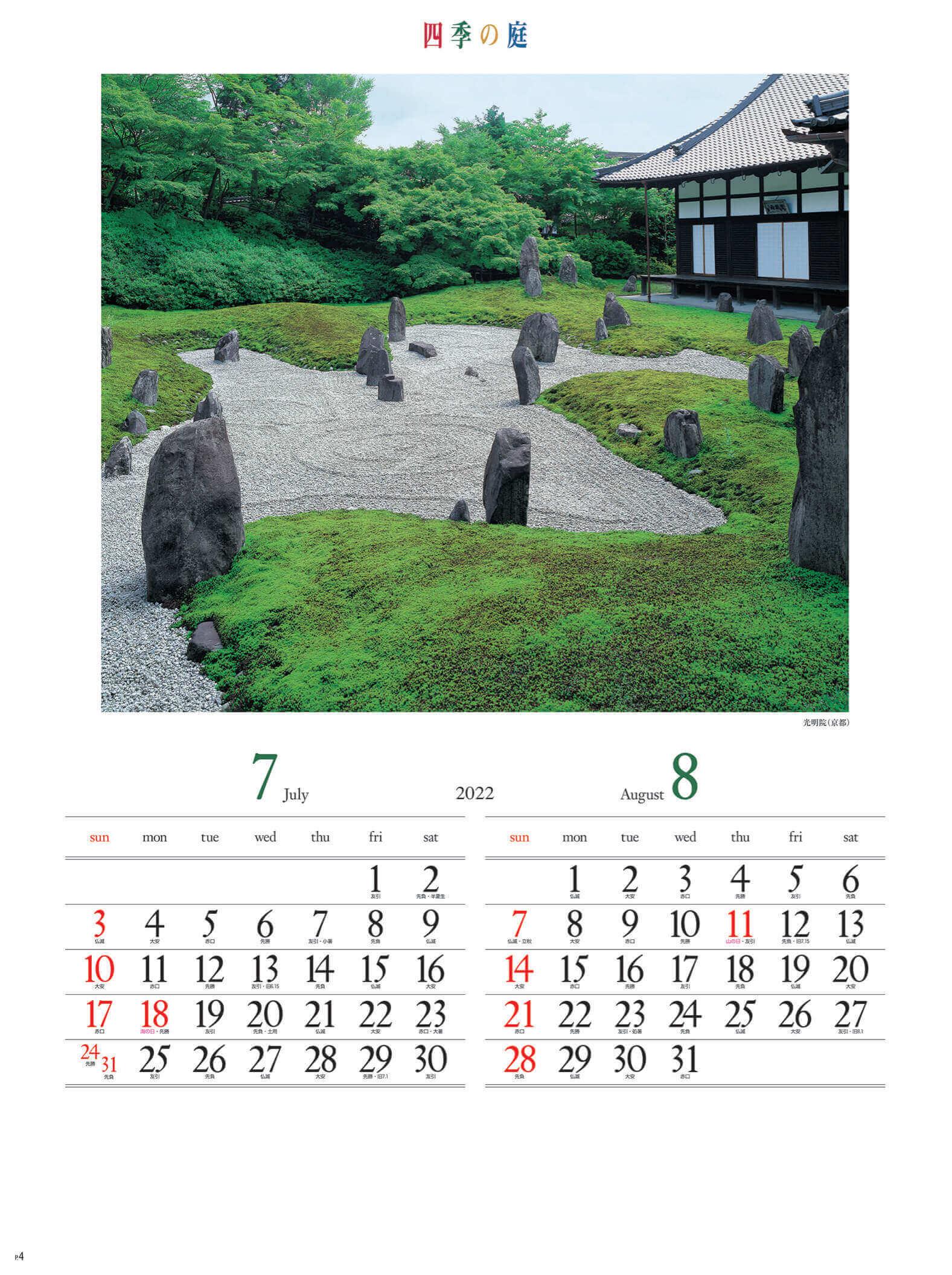 7-8月 光明院(京都) 四季の庭 2022年カレンダーの画像