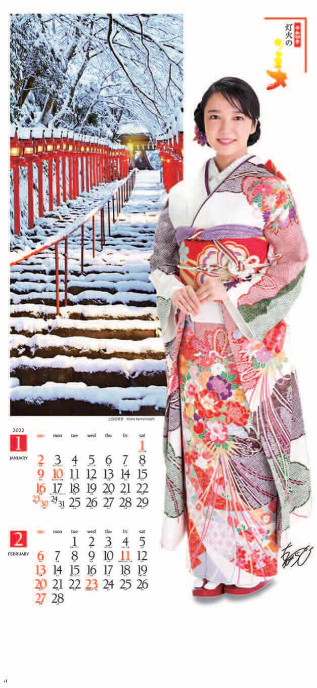 1-2月 上白石萌音 和装スターと灯火の美 2022年カレンダーの画像