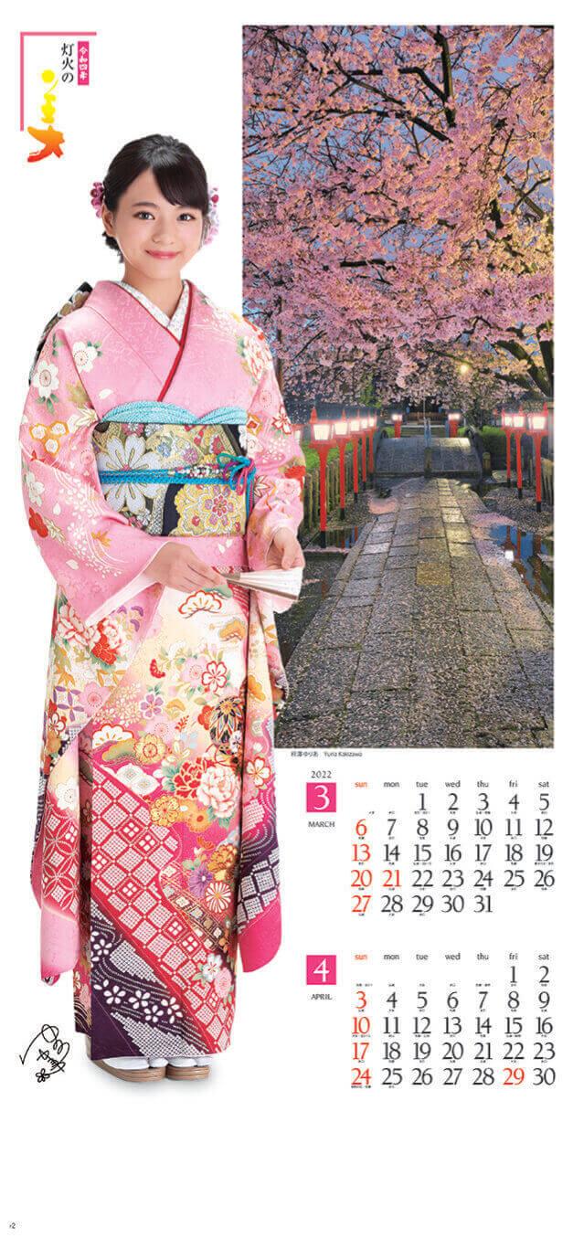 3-4月 柿澤ゆりあ 和装スターと灯火の美 2022年カレンダーの画像
