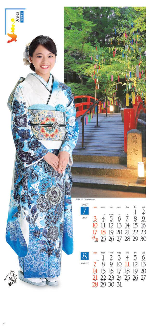 7-8月 柿澤ゆりあ 和装スターと灯火の美 2022年カレンダーの画像