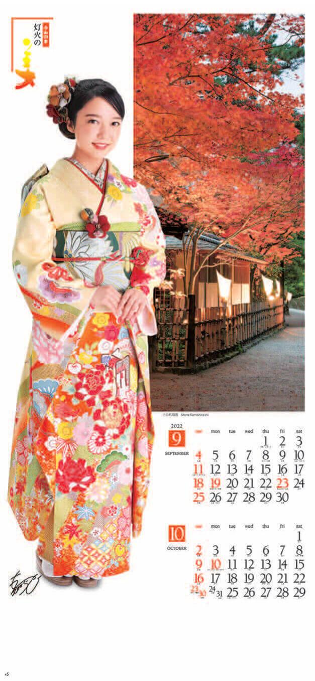 9-10月 上白石萌音  和装スターと灯火の美 2022年カレンダーの画像